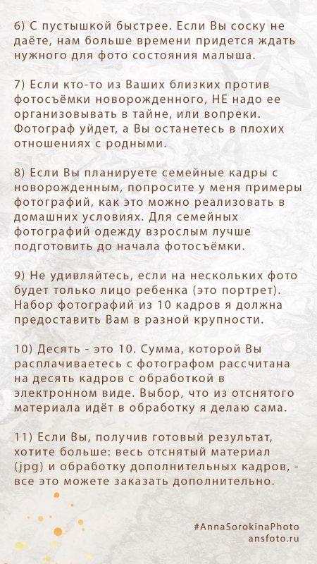 чеклист2