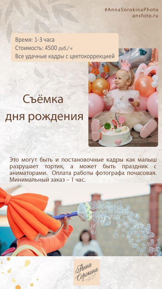 Anna_price7